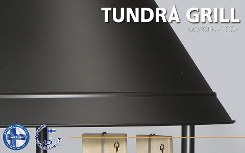 Tundra Grill® 100 High model black фото 2